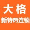 吉林省大格新特药连锁有限公司