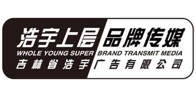 吉林省浩宇广告有限公司