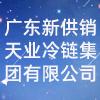 广东新供销天业冷链集团有限公司