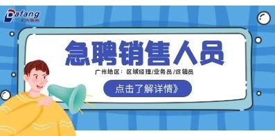 广东大方医药有限公司