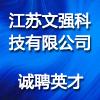 江苏文强科技有限公司