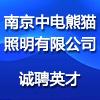 南京中电熊猫照明有限公司