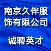 南京久伴服饰有限公司