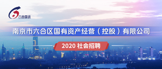https://special.zhaopin.com/2020/cd/njsl102058/