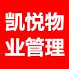 吉林省凯悦物业管理有限公司