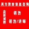 许昌具方教育信息咨询有限公司