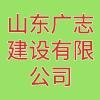 山东广志建设有限公司