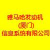 雅马哈发动机(厦门)信息系统有限公司