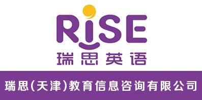瑞思(天津)教育信息咨询有限公司
