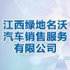 江西绿地名沃汽车销售服务有限公司