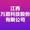 江西万道科技股份有限公司