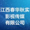 江西春华秋实影视传媒有限公司