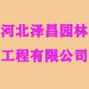 河北泽昌园林工程有限公司