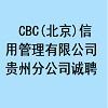 CBC(北京)信用管理有限公司贵州分公司