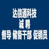 唐山达信通科技有限公司