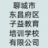 聊城市东昌府区子益教育培训学校有限公司