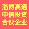 淄博高通中信投资合伙企业(有限合伙)