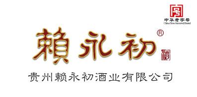 贵州赖永初酒业有限公司