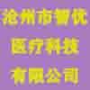 沧州市智优医疗科技有限公司