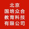 北京国培众合教育科技有限公司