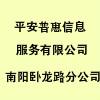 平安普惠信息服务有限公司南阳卧龙路分公司