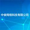 中食网络科技有限公司