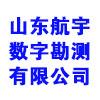 山东航宇数字勘测有限公司