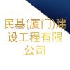 民基(厦门)建设工程有限公司