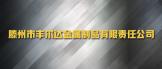 https://company.zhaopin.com/CZL1241566530.htm