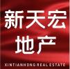 贵州新天宏房地产开发有限公司