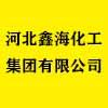 河北鑫海化工集团有限公司