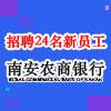 福建南安农村商业银行股份有限公司