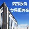 杭州诺邦无纺股份有限公司