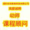 濮阳市乐创教育科技有限公司