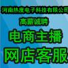 河南热度电子科技有限公司