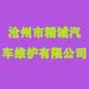 沧州市精诚汽车维护有限公司