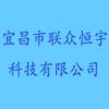 宜昌市联众恒宇科技有限公司