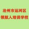 沧州市运河区领航人培训学校