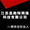 江苏思跑特网络科技有限公司