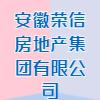 安徽荣信房地产集团有限公司