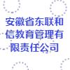 安徽省东联和信教育管理有限责任公司