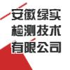 安徽绿实检测技术有限公司