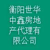 衡阳世华中鑫房地产代理有限公司