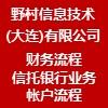 野村信息技术(大连)有限公司