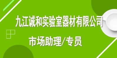 九江诚和实验室器材有限公司