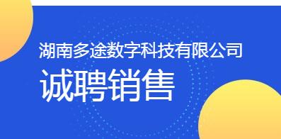 湖南多途数字科技有限公司