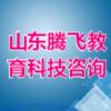 山东腾飞教育科技咨询有限公司