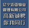 辽宁迈亚物业管理有限公司