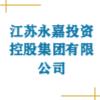 江苏永嘉投资控股集团有限公司