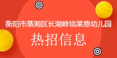 衡阳市蒸湘区长湖峰境莱恩幼儿园